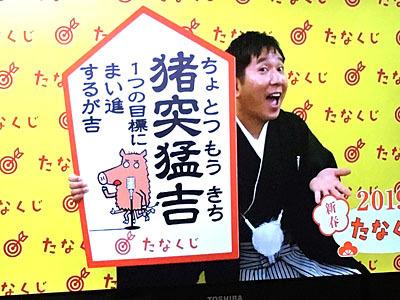 たなくじ2019-2.jpg