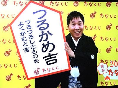 たなくじ2019-3.jpg
