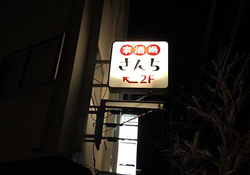 まわりみち密会2020_01.jpg