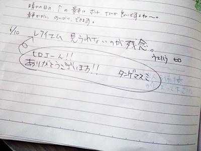 レクイエム40.JPG