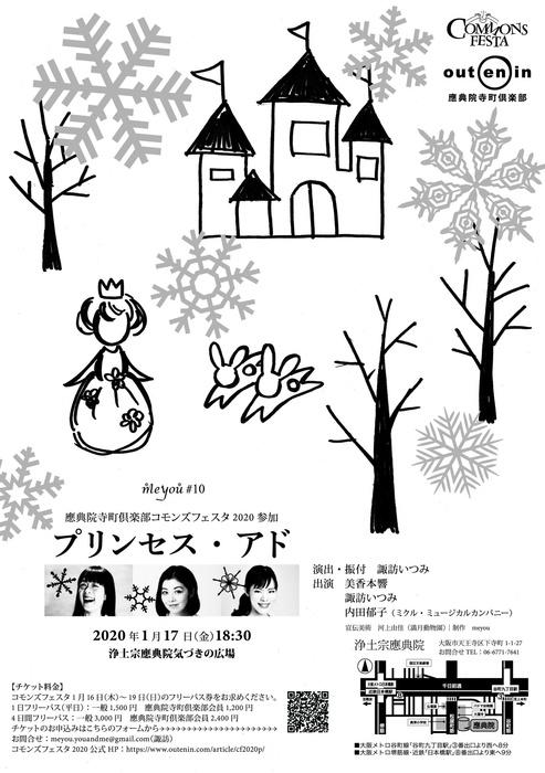 meyou プリンセス・アド_004.jpg